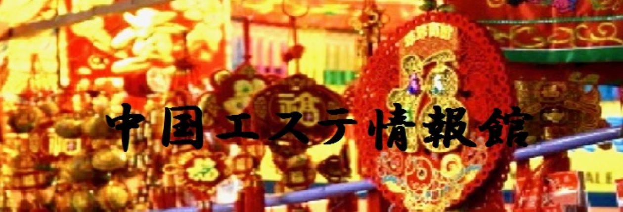 中国エステ情報館