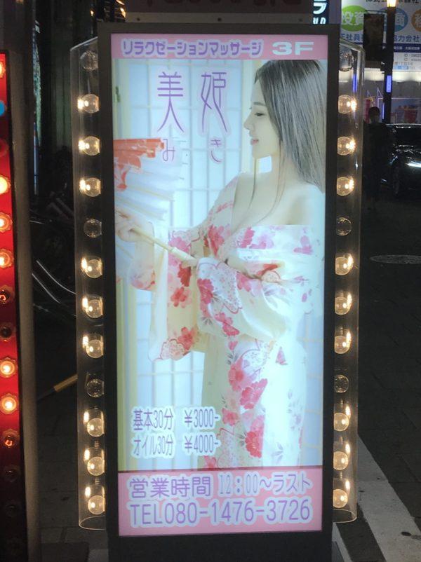そえもんちょう風俗中国エステ美姫