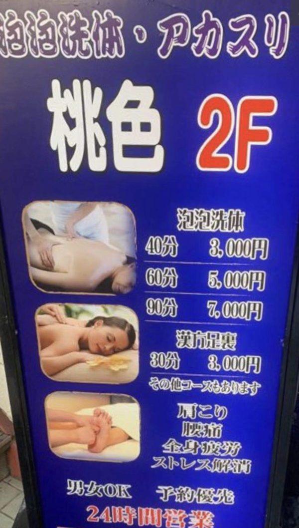 岡山エステ本番