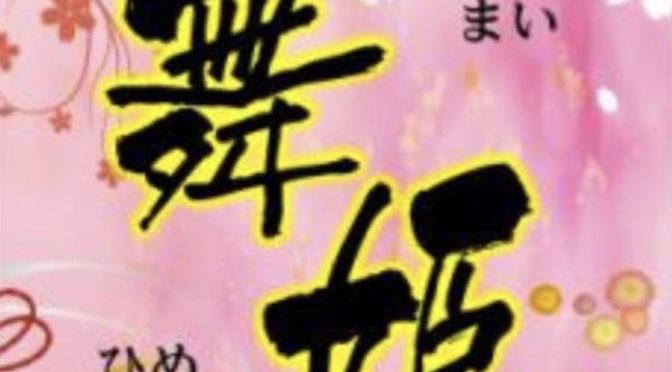 東大阪市 中国エステ「リラクゼーション舞姫」 布施エリア